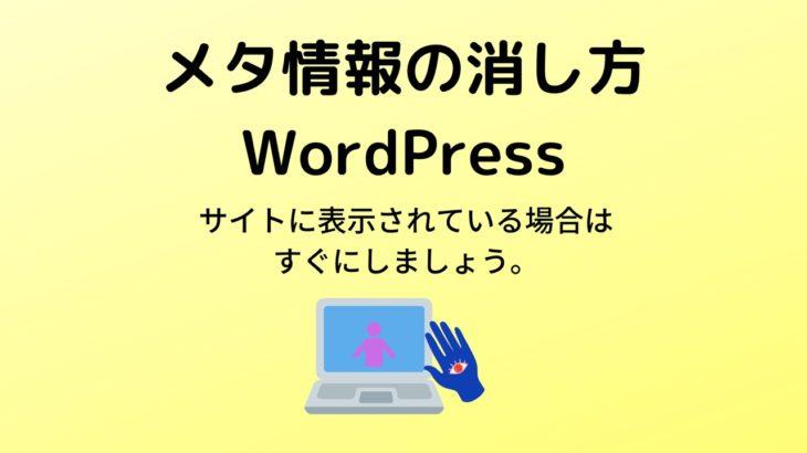 WordPressのメタ情報の消し方・表示されたままは危険です。ニックネームも一緒に変更しておきましょう。
