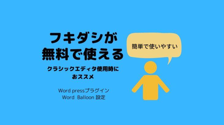 Word Balloon 吹き出しが簡単に使える【ワードプレス・クラシックエディタ使用時】
