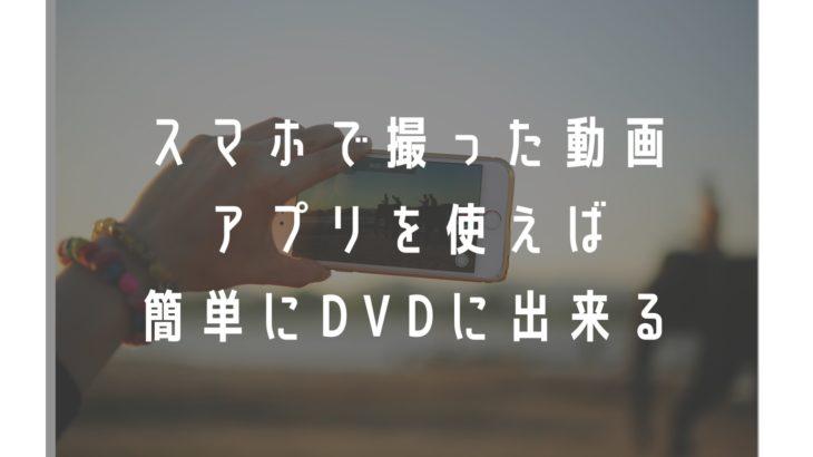 【スマホ動画をDVDに】MERITE(メリテ)アプリの活用法。おすすめの編集アプリでムダなく収録
