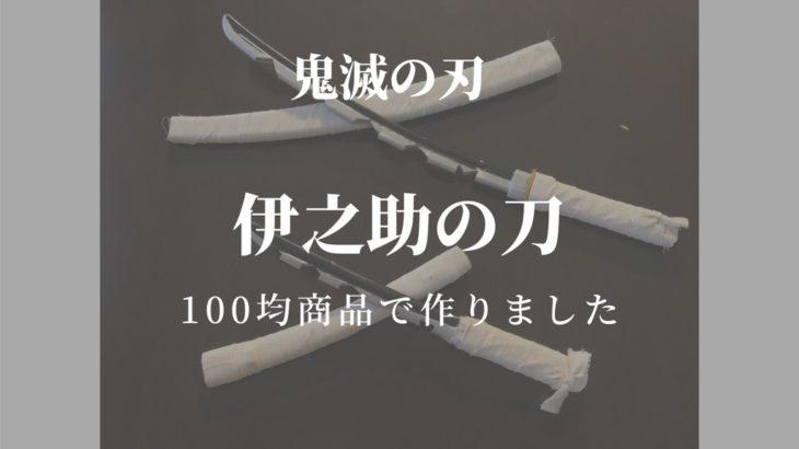 鬼滅の刃が大好きなこどもにダイソーの刀で簡単にクオリティの高い嘴平伊之助の日輪刀を作る