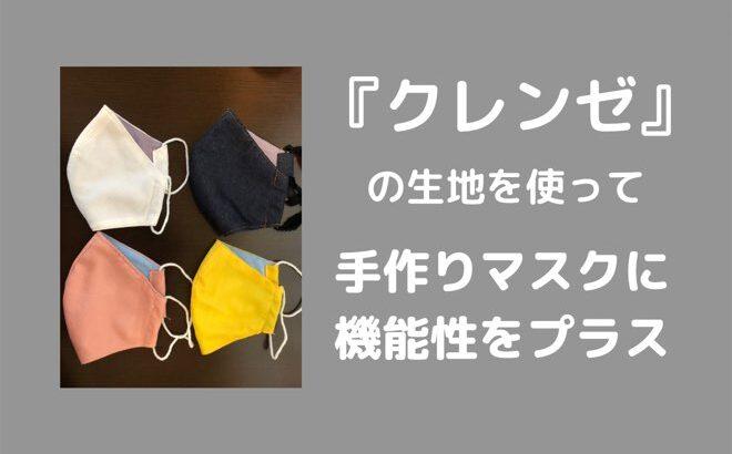 【クレンゼ生地を使って手作りマスクに機能性をプラス】冷感ダブルガーゼと合わせれば快適夏マスク