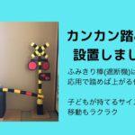 【カンカン踏み切り簡単作成】ダイソーのソフトソードが遮断機に変身!大きな踏切と段ボール電車で遊ぼう