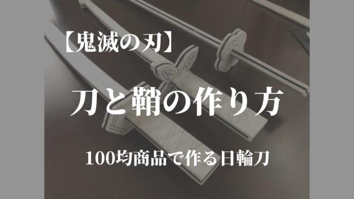【鬼滅の刃】刀と鞘(さや)の作り方 100均商品で作る日輪刀 一から作ってみたら意外と良い物ができた
