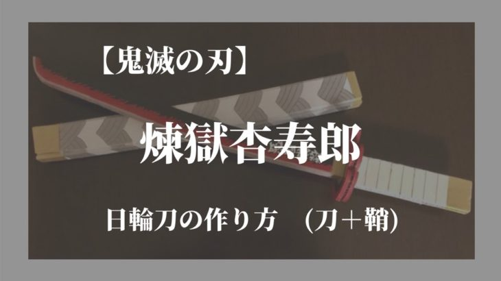 【鬼滅の刃】煉獄京寿郎の日輪刀の作り方 100均商品で刀と鞘の両方作りました。