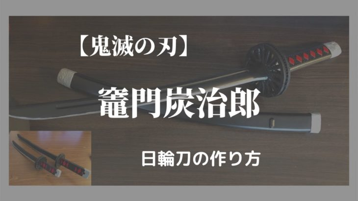 【鬼滅の刃】100均のおもちゃの刀を竈門炭治郎の日輪刀に変える!