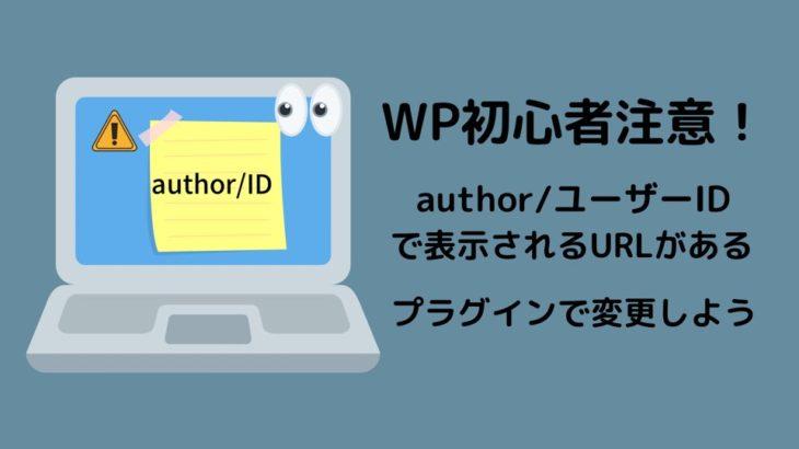 WordPress初心者は注意!まだあったユーザーIDの表示場所『author』投稿者一覧