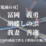 【鬼滅の刃】冨岡義勇・胡蝶しのぶ・我妻善逸 100均商品で作る子供用日輪刀の作り方