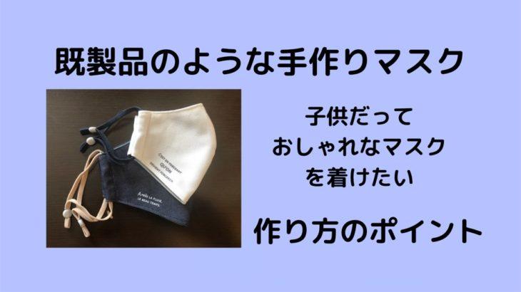 【クレンゼ生地で作る既製品よりもおしゃれなマスク】ペッタグを使えばマスクが簡単に可愛くなる!