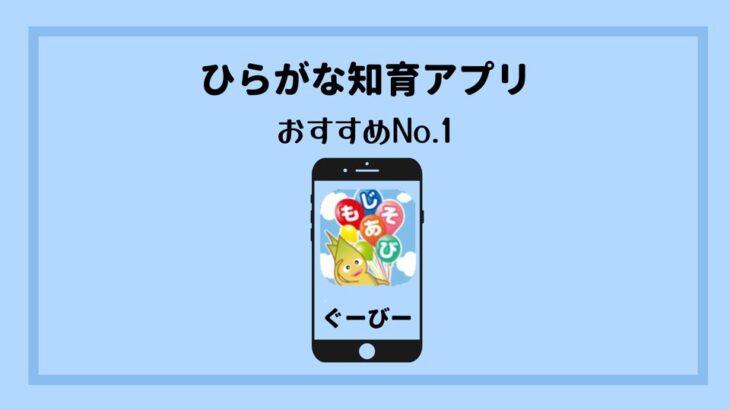 【ひらがな知育アプリ】おすすめ1選『ぐーびー』めっちゃ可愛いくておもしろいからやってみて!