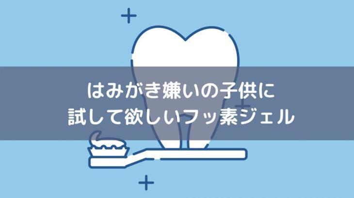 子どもが嫌がる歯磨きどうすればなおる?ポイントはハミガキ粉!大好きな歯磨き粉がみつかれば簡単になおる
