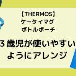 【サーモス ケータイマグ 350】のカバー問題!小さな子でも使いやすい水筒なのにカバーは使いにくい!
