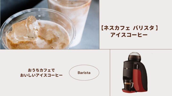 バリスタでおいしいアイスコーヒーが作れる!シンプルでもアプリを使えば作れちゃう