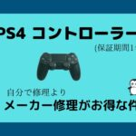 PS4のコントローラー自分で修理できる?保障期間1年経過後でもメーカー修理がお得