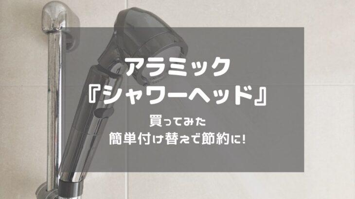 アラミックの『シャワーヘッド』をジャパネットで購入。水圧は変わらないのに節水&美容効果まで