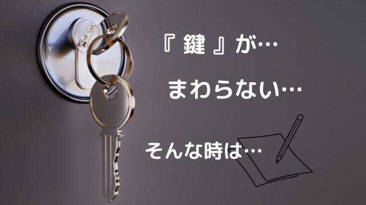 鍵が回らないときは『えんぴつ』を使う!鍵専用の潤滑剤でも注意が必要