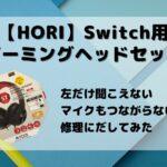 【HORI】Switch用ゲーミングヘッドセットが4カ月で壊れたのでメーカー修理に出してみた