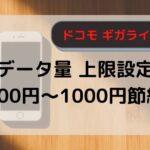 ドコモ・ギガライト上限設定で1000円の節約。ステップアップが自分で決めれる。